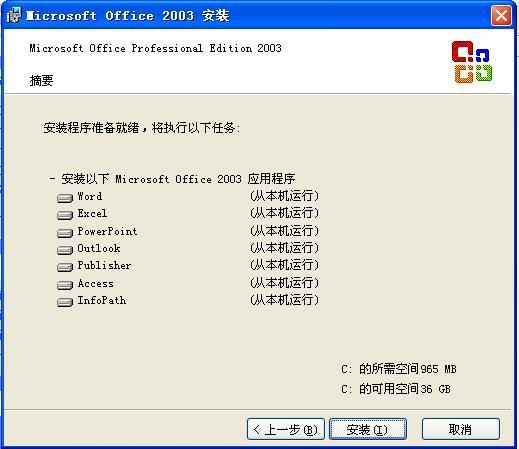 office2003安装教程:office2003安装类型介绍