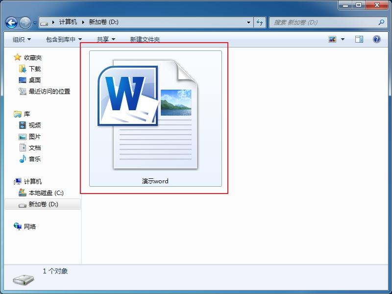 如何打开Word文档