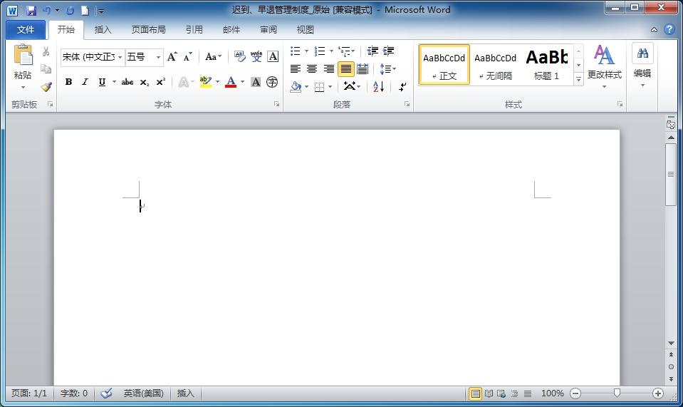 如何在Word文档中输入中文