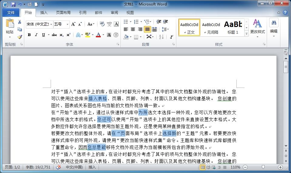 Word中选定分散文本(不连续文本)的方法