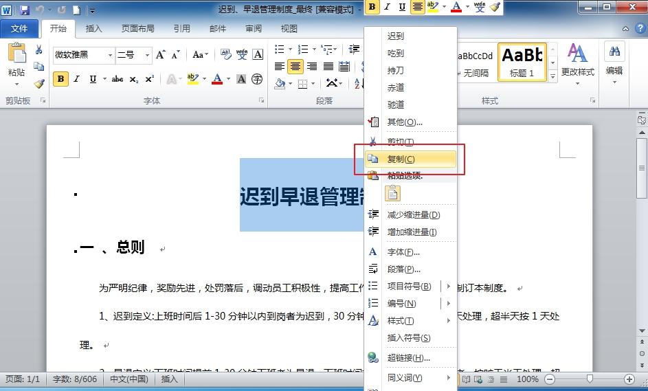 Word利用Windows剪切板复制文本