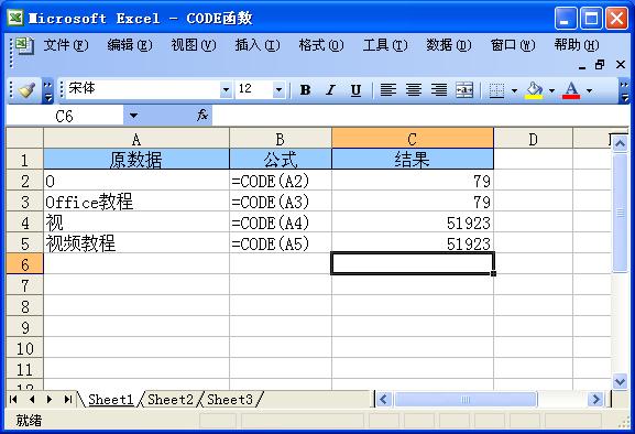 CODE函数