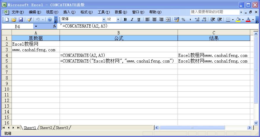 CONCATENATE函数
