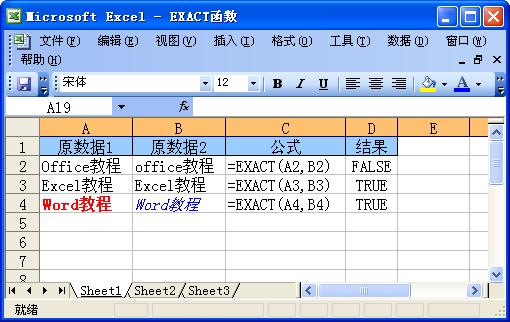 EXACT函数