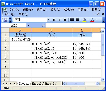 FIXED函数