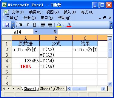 Excel中使用T函数