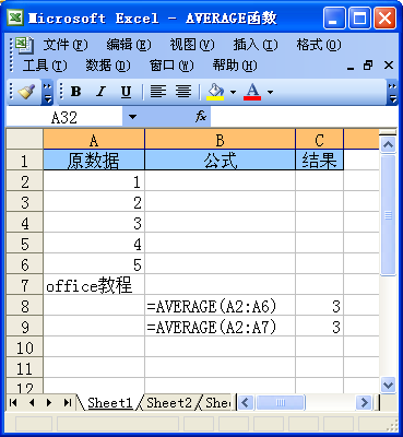 Excel中使用AVERAGE