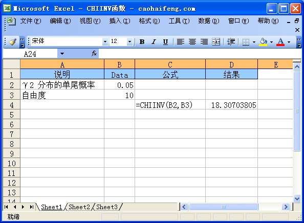 Excel中使用CHIINV函数
