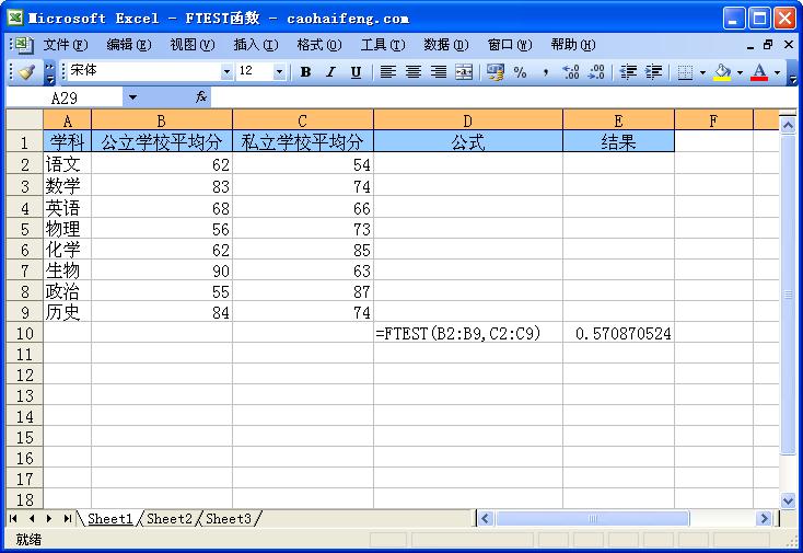 Excel中使用FTEST函数