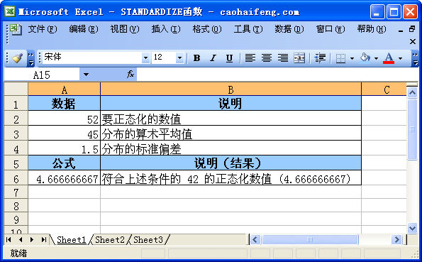 Excel中使用STANDARDIZE函数