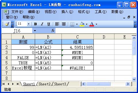 Excel中使用LN函数