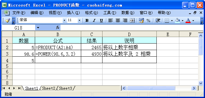 Excel中使用PRODUCT函数