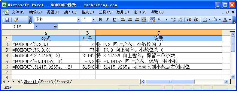 Excel中使用ROUNDUP函数