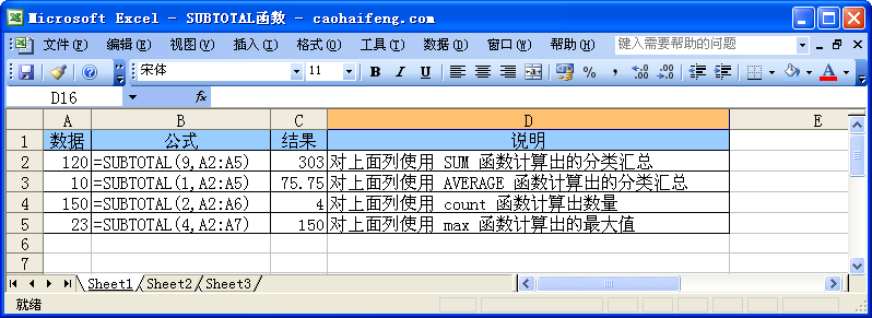 Excel中使用SUBTOTAL函数