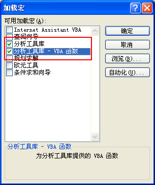 """勾选""""分析工具库""""和""""分析工具库 - VBA函数"""""""
