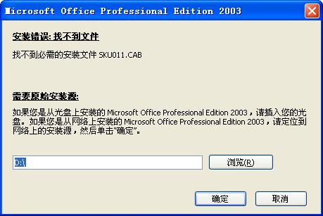 提示找不到必须的安装文件SKU011.CAB