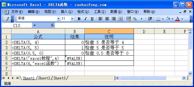Excel中使用DELTA函数