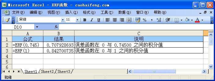 Excel中使用ERF函数