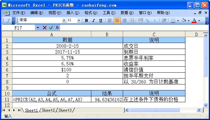 Excel中使用PRICE函数