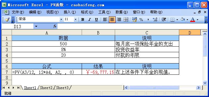 Excel中使用PV函数