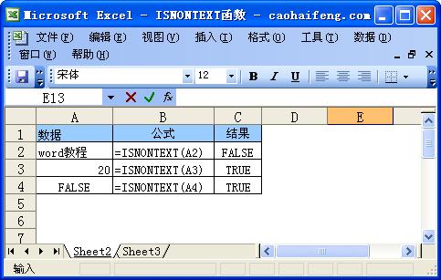 ISNONTEXT函数