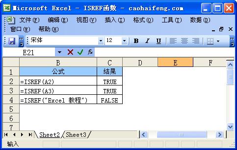 ISREF函数