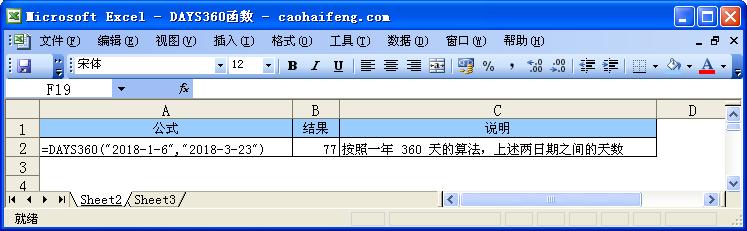 DAYS360函数