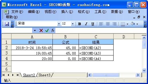 SECOND函数