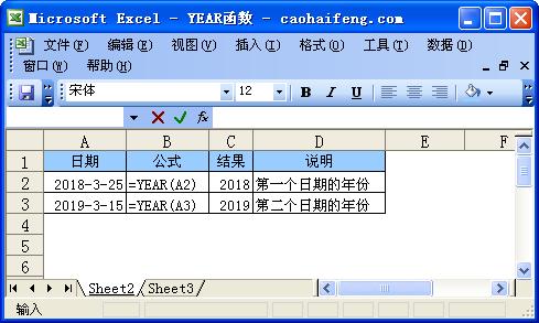 YEAR函数