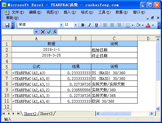 YEARFRAC函数
