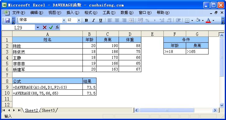 DAVERAGE函数