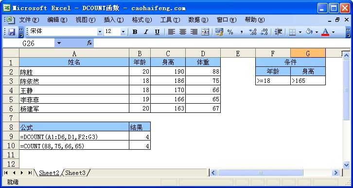 DCOUNT函数