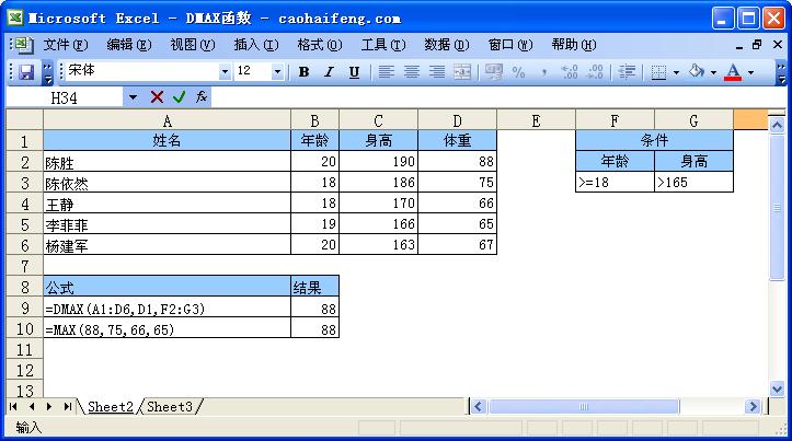 DMAX函数