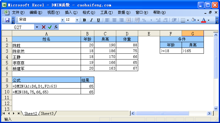 DMIN函数