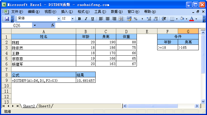 DSTDEV函数