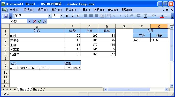 DSTDEVP函数