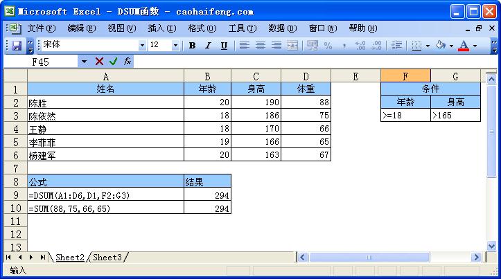 DSUM函数