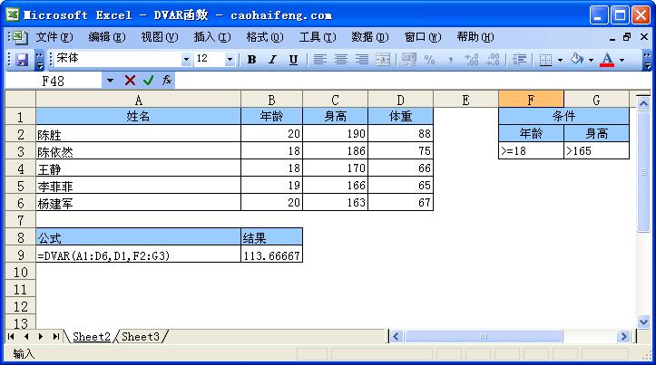 DVAR函数