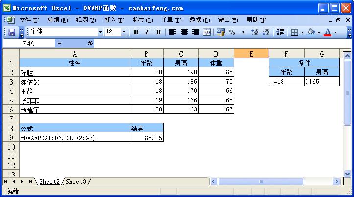 DVARP函数