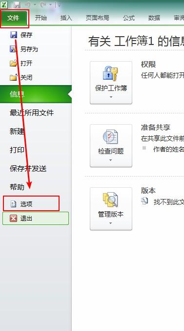 Excle2010启动时自动打开指定的工作簿