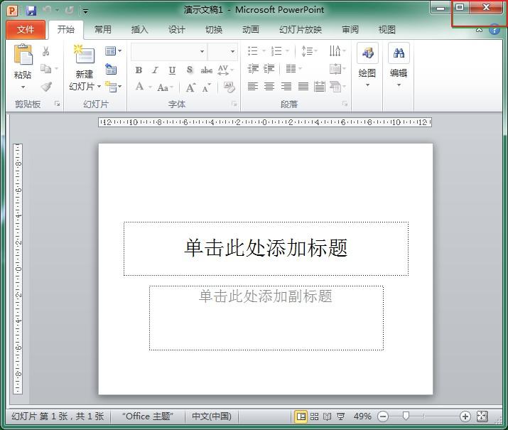 如何快速退出PowerPoint 2010