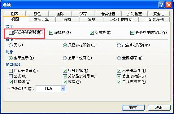 """Excel勾选掉""""启动任务窗格""""复选框"""