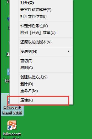 通过自定义快捷键打开Excel 2010