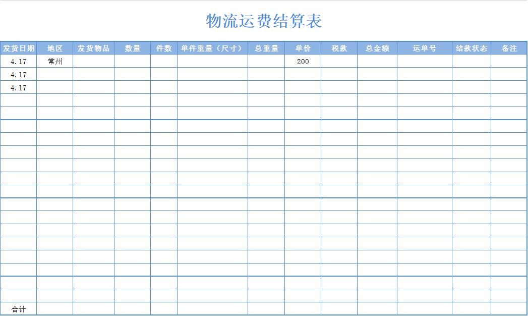 物流运费结算表Excel模板