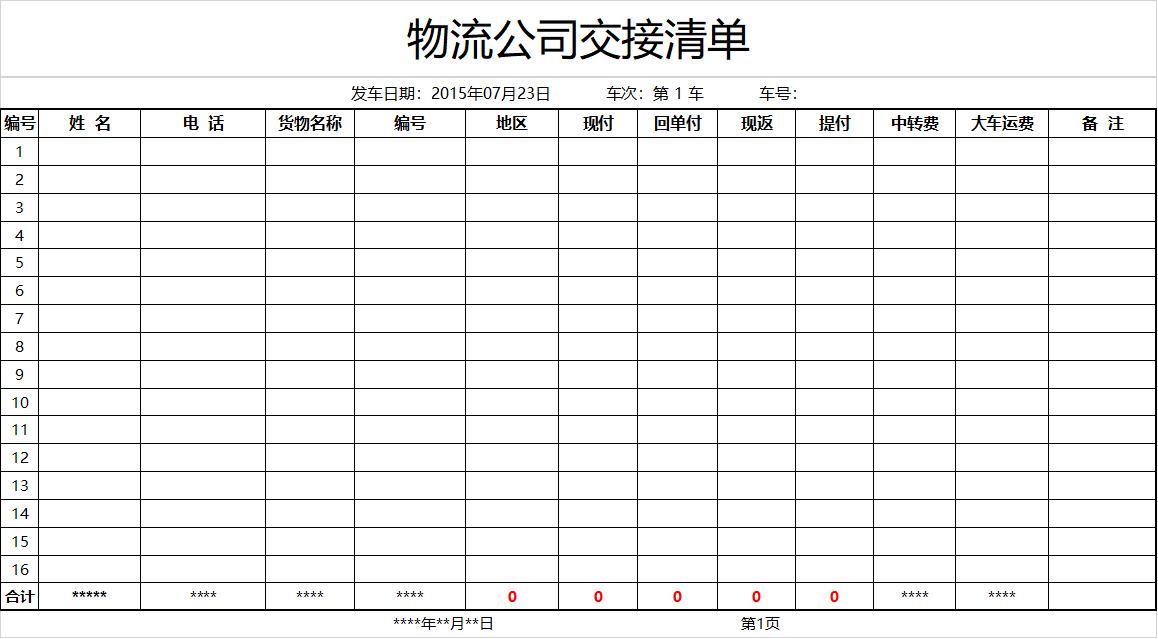 物流公司交接清单Excel模板