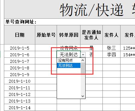 物流快递转单登记表Excel模板