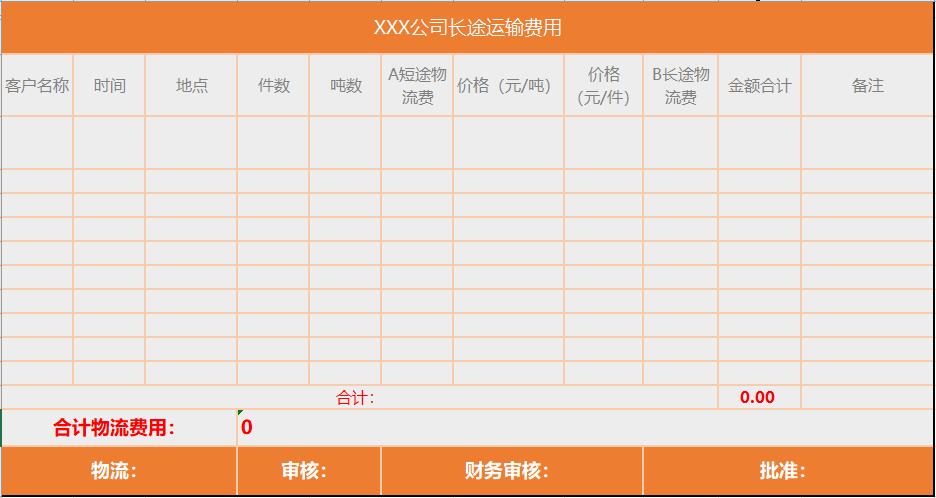 物流运输费用对账单Excel模板