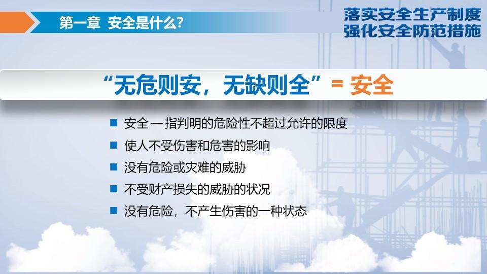 安全生产管理培训教材PPT模板