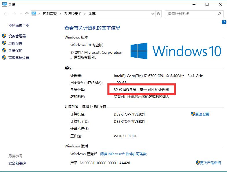 windows 10 32位操作系统