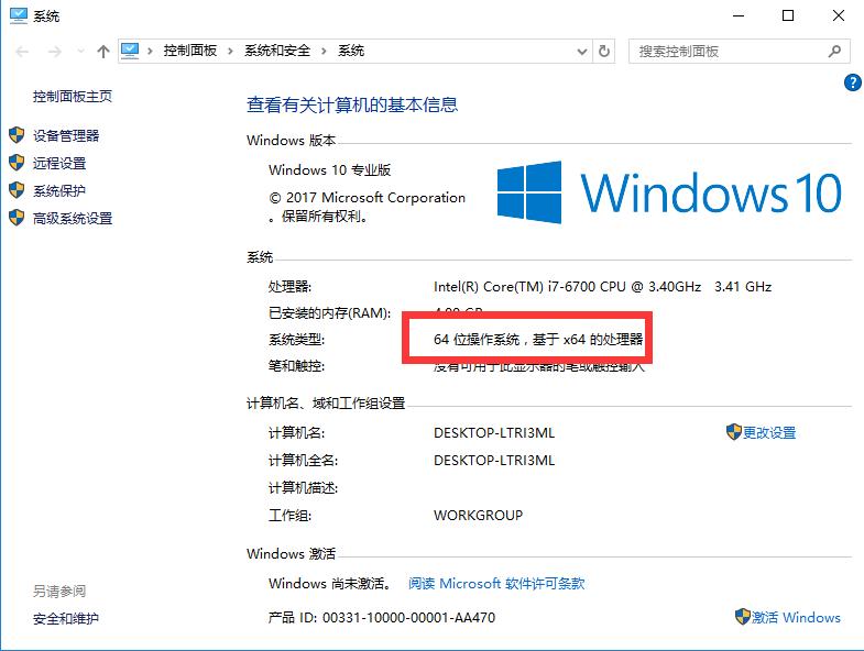 windows 10 64位操作系统